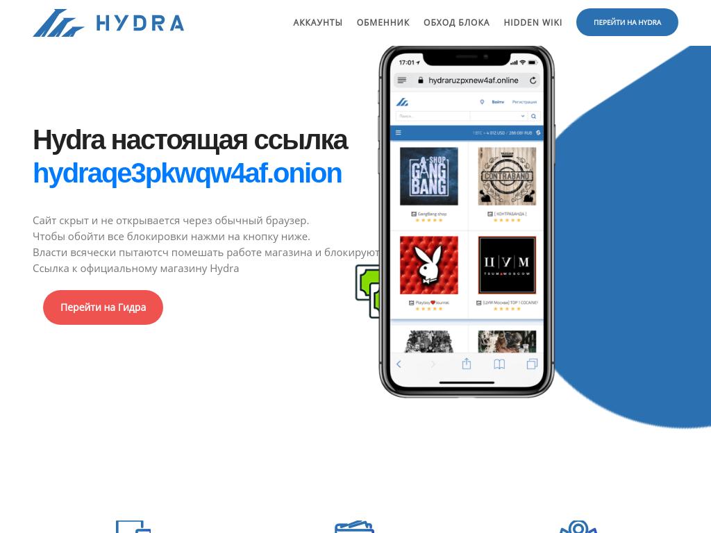 hydra onion моментальные магазины